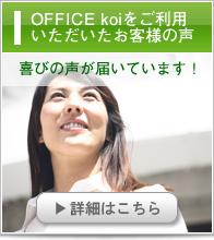 OFFICE koiをご利用いただいたお客様の声
