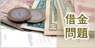 金銭・借金問題の悩み